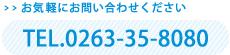 お気軽にお問い合わせください。TEL.0263-35-8080