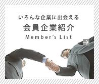 いろんな企業に出会える。会員企業紹介