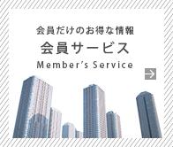 会員だけのお得な情報。会員サービス