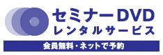 セミナーレンタルサービス【会員無料・ネットで予約】
