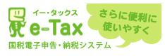 e-TAX国税電子申告・納税システム