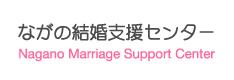 ながの結婚支援センター
