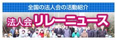 法人会リレーニュース【全国の法人会の活動紹介】