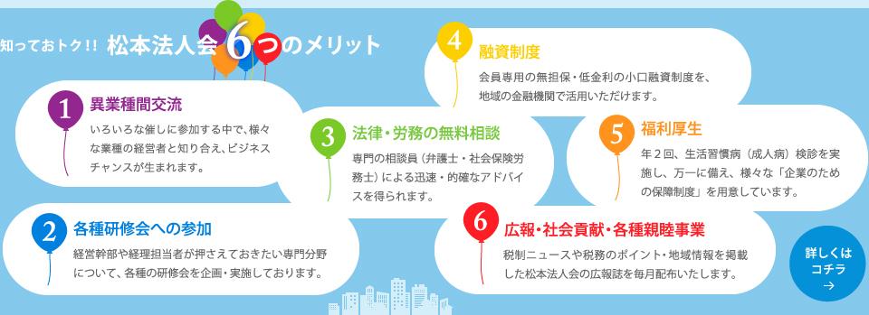6つのメリット
