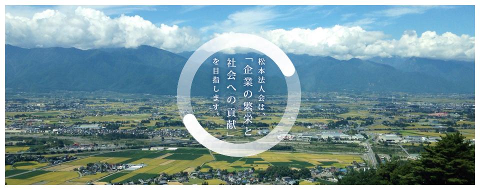 松本法人会は企業の繁栄と社会への貢献を目指します。