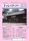 kouhoushi.h.28.4