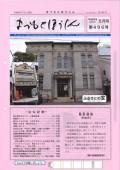 kouhoushi.h.28.5