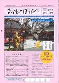 kouhoushi.h.29.9