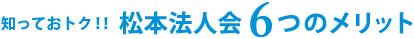 知っておトク!!松本法人会6つのメリット