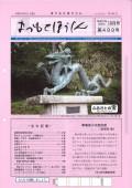 kouhoushi.h.27.10