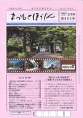 kouhoushi.h.28.2