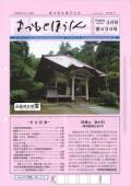 kouhoushi.h.28.3