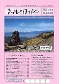 kouhoushi.h.28.7