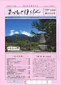 kouhoushi.h.29.3