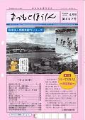 kouhoushi.h.29.4